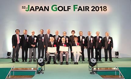 第六回 日本プロゴルフ殿堂入りプロゴルファー発表
