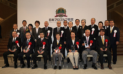 第二回 日本プロゴルフ殿堂入りプロゴルファー発表