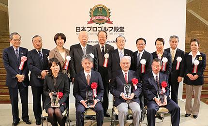 第三回 日本プロゴルフ殿堂入りプロゴルファー発表