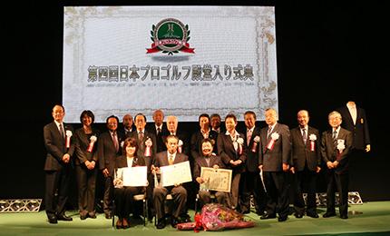 第四回 日本プロゴルフ殿堂入りプロゴルファー発表