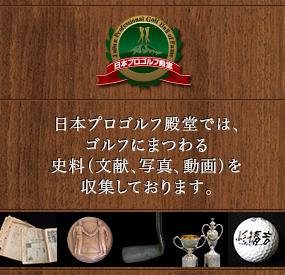 日本プロゴルフ殿堂では、ゴルフにまつわる史料(文献、写真、動画)を収集しております。