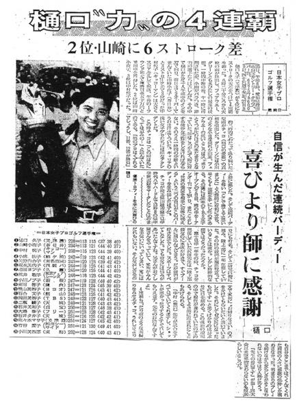 1971年7月26日付スポーツニッポン