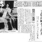 1972年7月15日付報知新聞