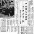 1973年8月24日付スポーツニッポン