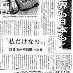 1977年7月25日付スポーツニッポン