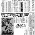 1981年9月28日付報知新聞
