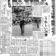 1982年9月27日付スポーツニッポン