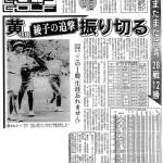 1984年9月24日付日刊スポーツ