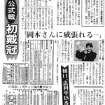1986年9月15日付スポーツニッポン