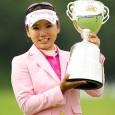 優勝カップを掲げる有村智恵(写真提供:日本女子プロゴルフ協会)