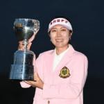 優勝トロフィーを掲げる李知姫(写真提供:日本女子プロゴルフ協会)