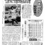 7月16日付日刊スポーツ