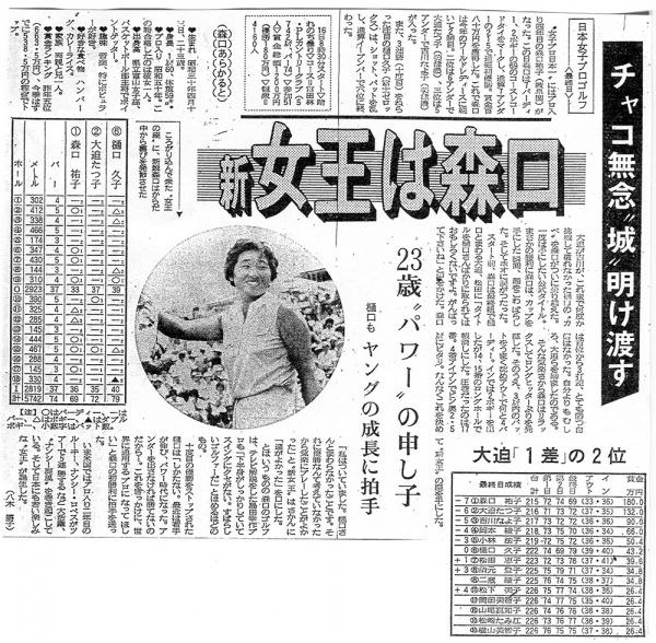 7月17日付サンケイスポーツ