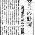 林2オーバーの好調全日本プロ招待ゴルフ競技