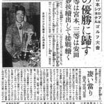1928年12月1日付大阪毎日新聞
