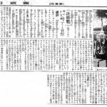 1933年10月5日付、東京日日新聞