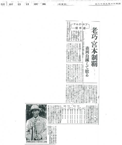 1936年9月18日付、東京日日新聞