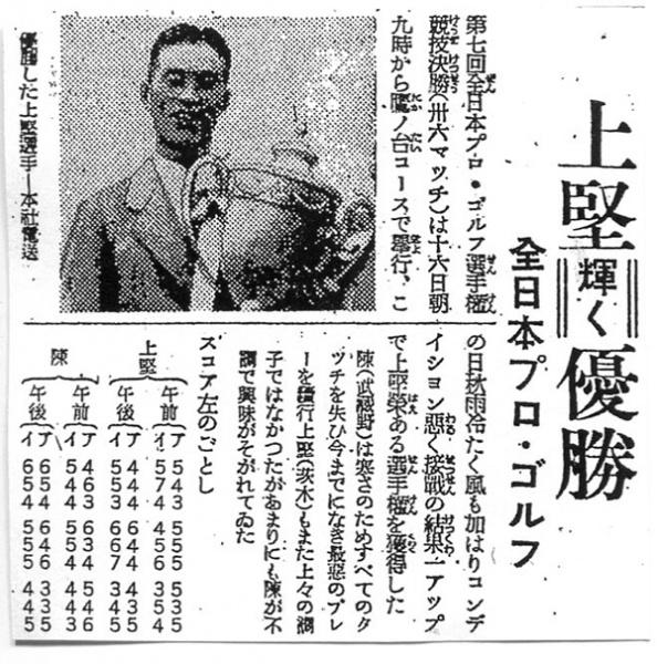 1937年9月17日付大阪毎日新聞