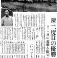 1953年6月19日付報知新聞
