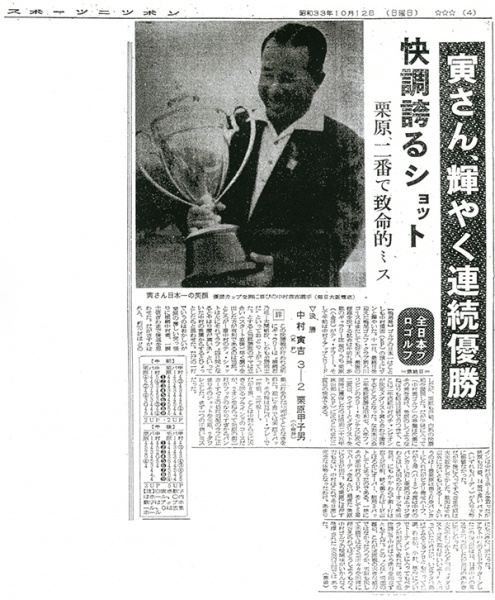 1958年10月12日付スポーツニッポン