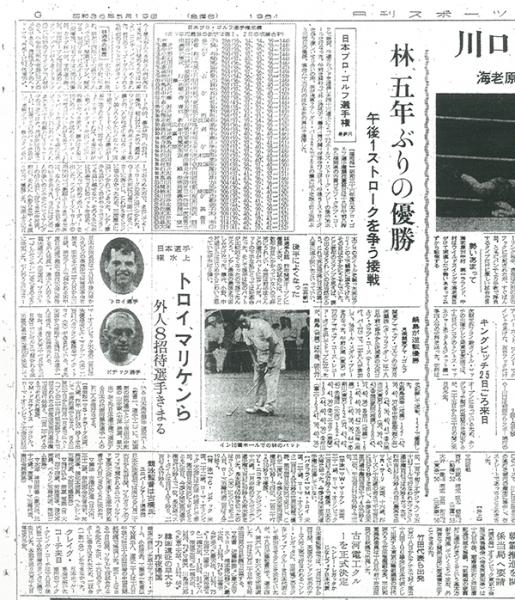 1961年5月19日付日刊スポーツ