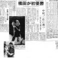 1963年5月24日付スポーツニッポン
