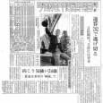 1968年9月9日付日刊スポーツ