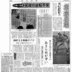1972年10月23日付報知新聞