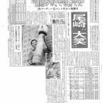1974年8月19日付スポーツニッポン