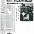 1975年10月20日付日刊スポーツ