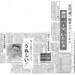 1976年9月27日付スポーツニッポン