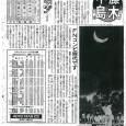 日食と青木のショット(日刊スポーツ新聞、1981年8月1日付)