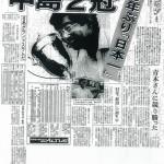 1983年8月1日付日刊スポーツ