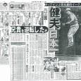 日刊スポーツ昭和63年7月25日付