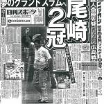 1989年8月7日付日刊スポーツ