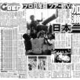 1990年8月6日付日刊スポーツ