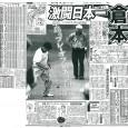 1992年8月18日付日刊スポーツ