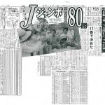 1993年5月17日付スポーツニッポン紙