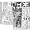 1995年5月15日付スポーツニッポン