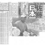 2000年5月15日付日刊スポーツ紙