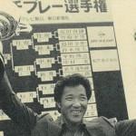 優勝カップを掲げる青木功(アサヒゴルフ1978年8月号より)