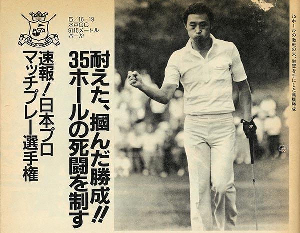 週刊アサヒゴルフ1985年6月4日号より