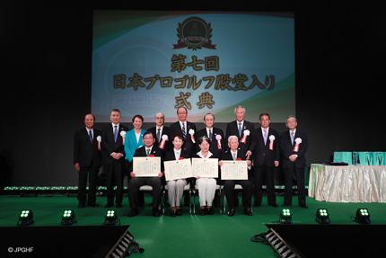 第七回 日本プロゴルフ殿堂入りプロゴルファー発表