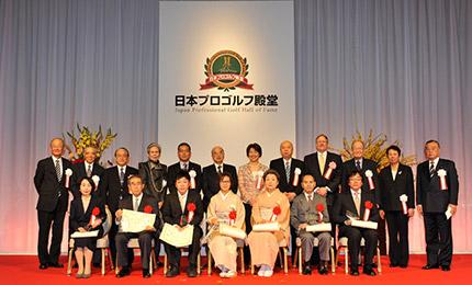 第一回 日本プロゴルフ殿堂入りプロゴルファー発表