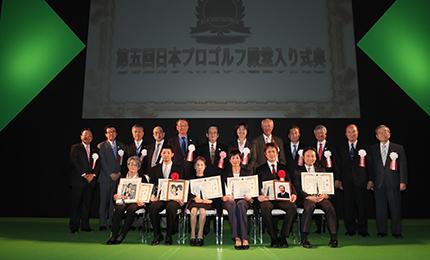 第五回 日本プロゴルフ殿堂入りプロゴルファー発表
