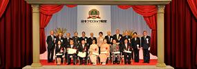 日本プロゴルフ殿堂入り式典