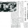 1969年7月26日付報知新聞