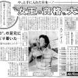 1980年7月14日付スポーツニッポン