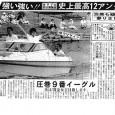 1989年9月11日付スポーツニッポン