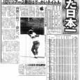 1993年9月13日付日刊スポーツ